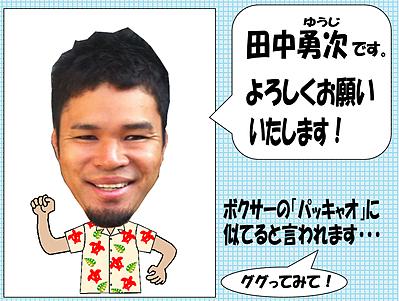 田中 勇次