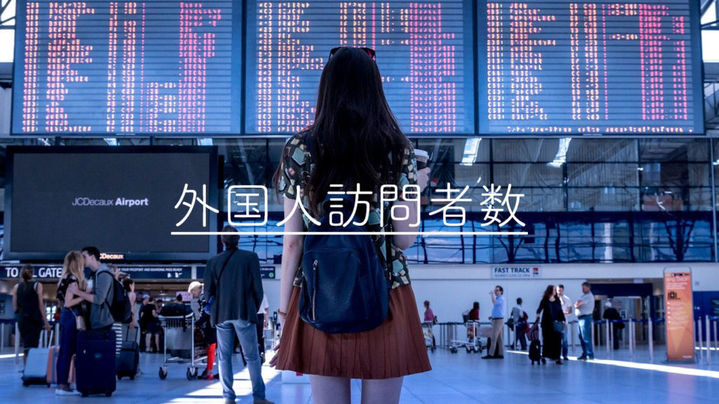 沖縄で民泊をするための「訪日外国人」訪問者数まとめ!