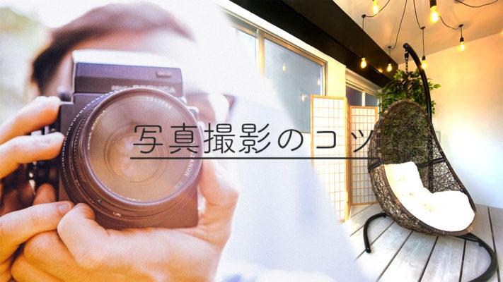 沖縄の民泊で他と差をつける写真撮影のコツを5つ紹介!