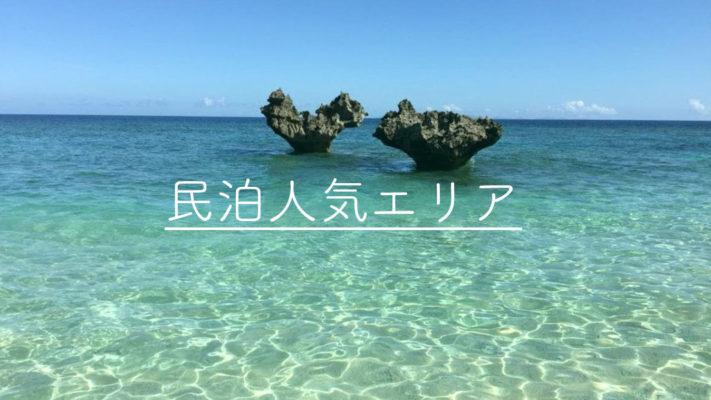 沖縄の民泊で人気地域・エリアは那覇!北谷!恩納村!