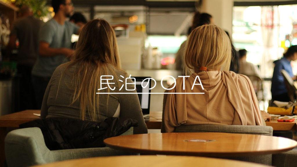 沖縄で民泊をするなら民泊仲介サイト(OTA)の特徴を知ろう!