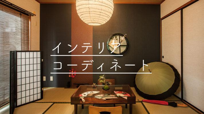 【沖縄で民泊を始める】インテリアコーディネート&家具~雑貨偏!