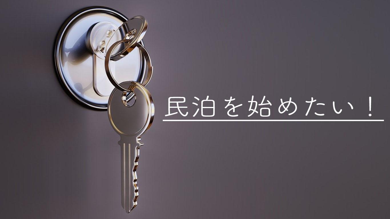 沖縄で民泊の始め方!メリットや需要、手続きまで民泊を始めるための知識