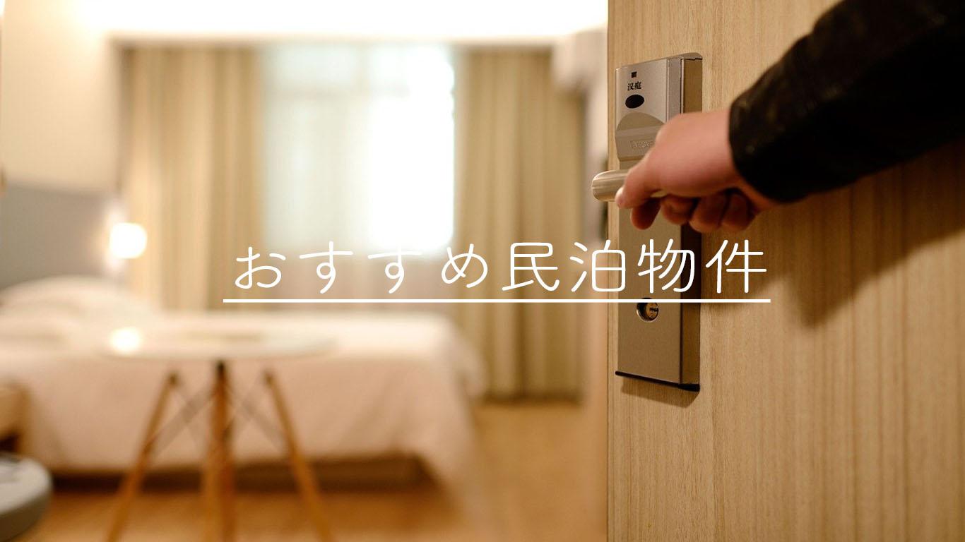 沖縄のおすすめ民泊10選!泊まるなら安くておしゃれで便利がいい!