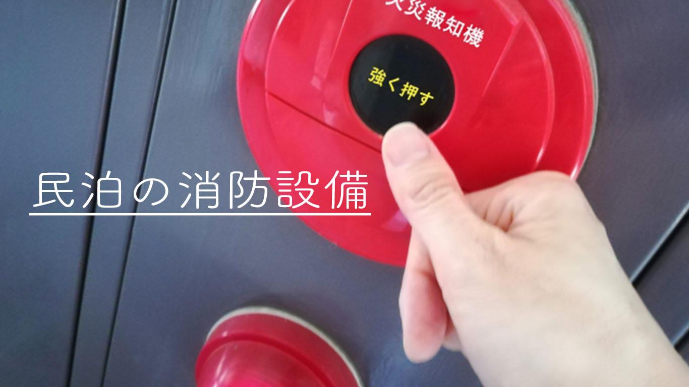 沖縄で民泊始めるなら必要になってくる「消防設備」関係について解説!
