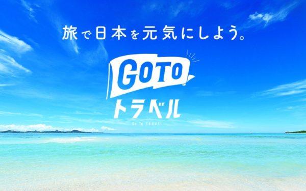2021年「沖縄の民泊」は「GoToトラベル」はどうなる?